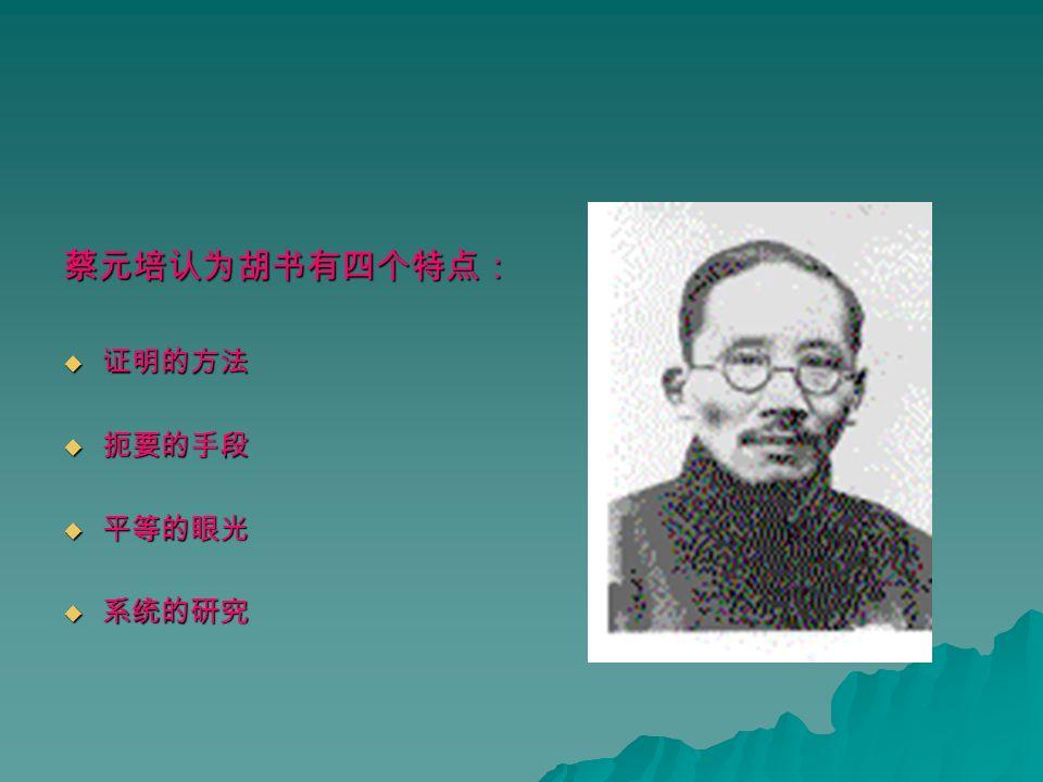 2. 胡适《中国哲学史 大纲》  第一部用现代方法写的 《中国哲学史》