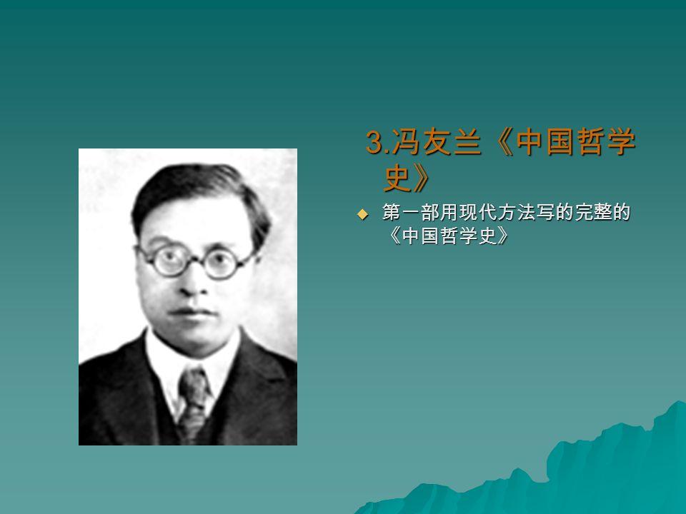 蔡元培认为胡书有四个特点:  证明的方法  扼要的手段  平等的眼光  系统的研究