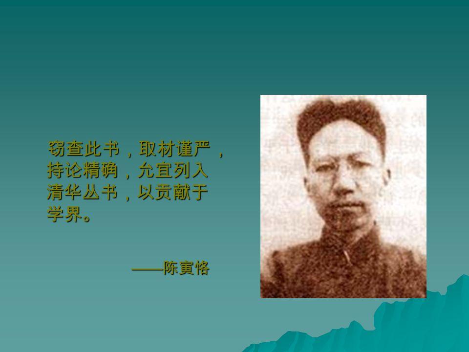 3. 冯友兰《中国哲学 史》 3. 冯友兰《中国哲学 史》  第一部用现代方法写的完整的 《中国哲学史》