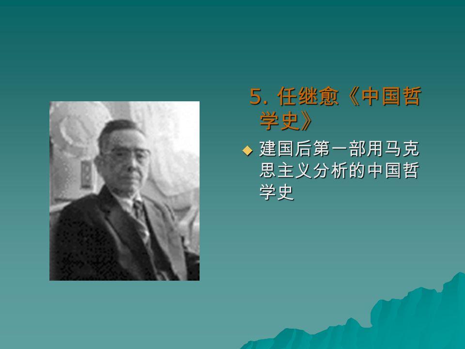 4. 张岱年《中国哲学大纲》  第一部以问题为主题的《中国 哲学史》