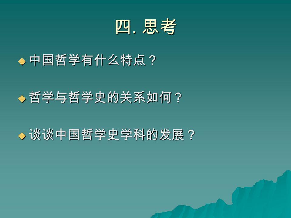 5. 任继愈《中国哲 学史》 5. 任继愈《中国哲 学史》  建国后第一部用马克 思主义分析的中国哲 学史