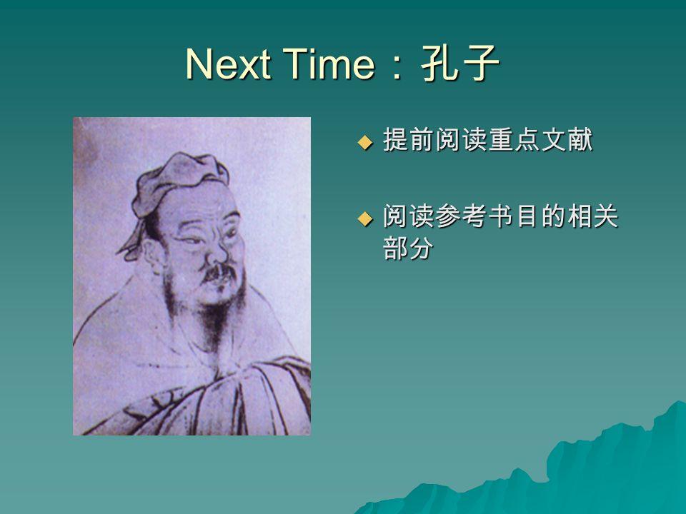 四. 思考  中国哲学有什么特点?  哲学与哲学史的关系如何?  谈谈中国哲学史学科的发展?