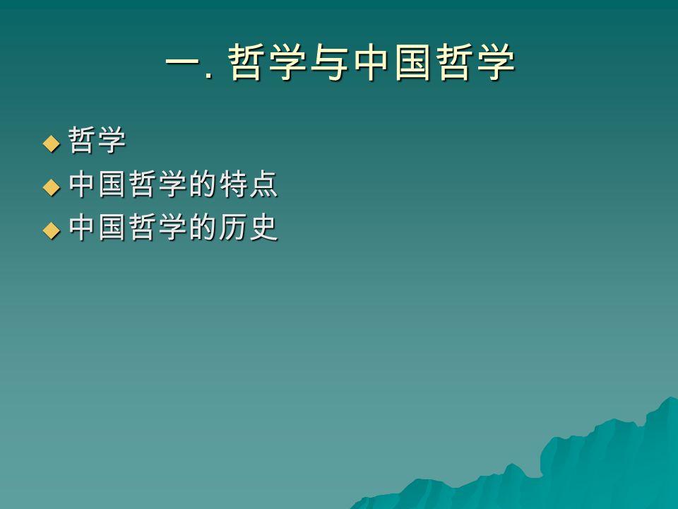  哲学与中国哲学  哲学与哲学史  中国哲学史的历史