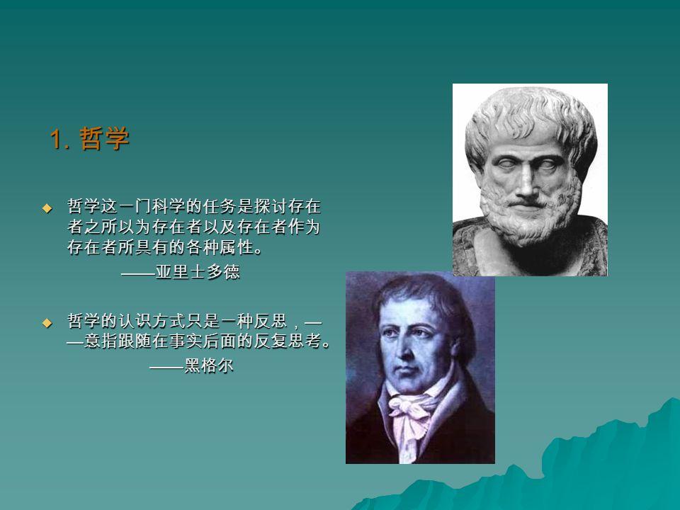 一. 哲学与中国哲学  哲学  中国哲学的特点  中国哲学的历史