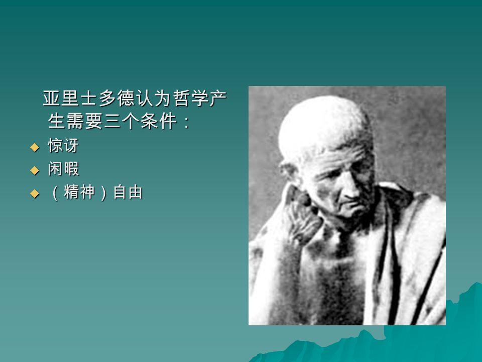1. 哲学 1.