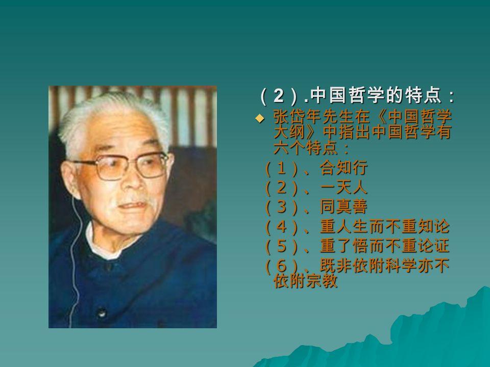 2. 中国哲学的特点 ( 1 ).