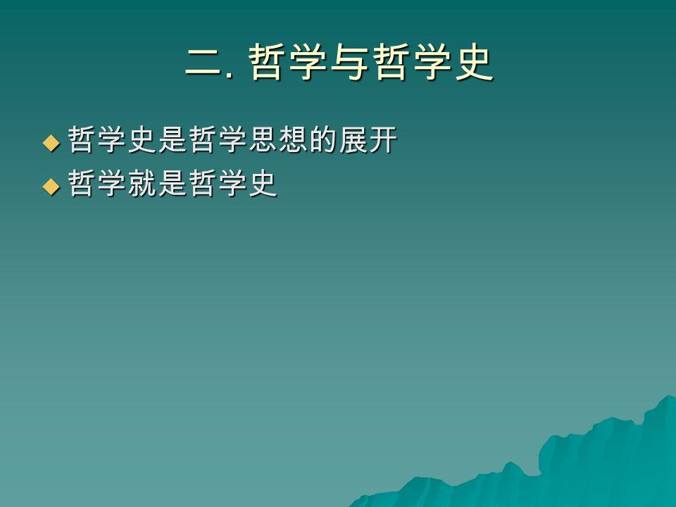 3. 中国哲学的历史: 3.