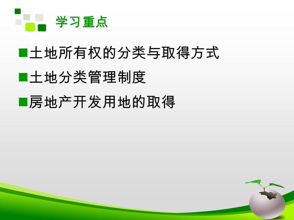 学习重点 土地所有权的分类与取得方式 土地分类管理制度 房地产开发用地的取得