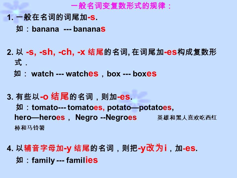 可数名词 : 1. 是可以计数的名词; 2. 可数名词前可以用 a, an, the, one 或 物主代词限定; 3.