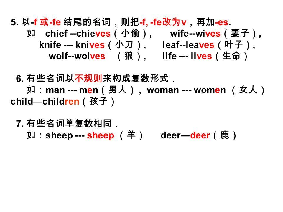 一般名词变复数形式的规律: 1. 一般在名词的词尾加 -s. 如: banana --- banana s 2.