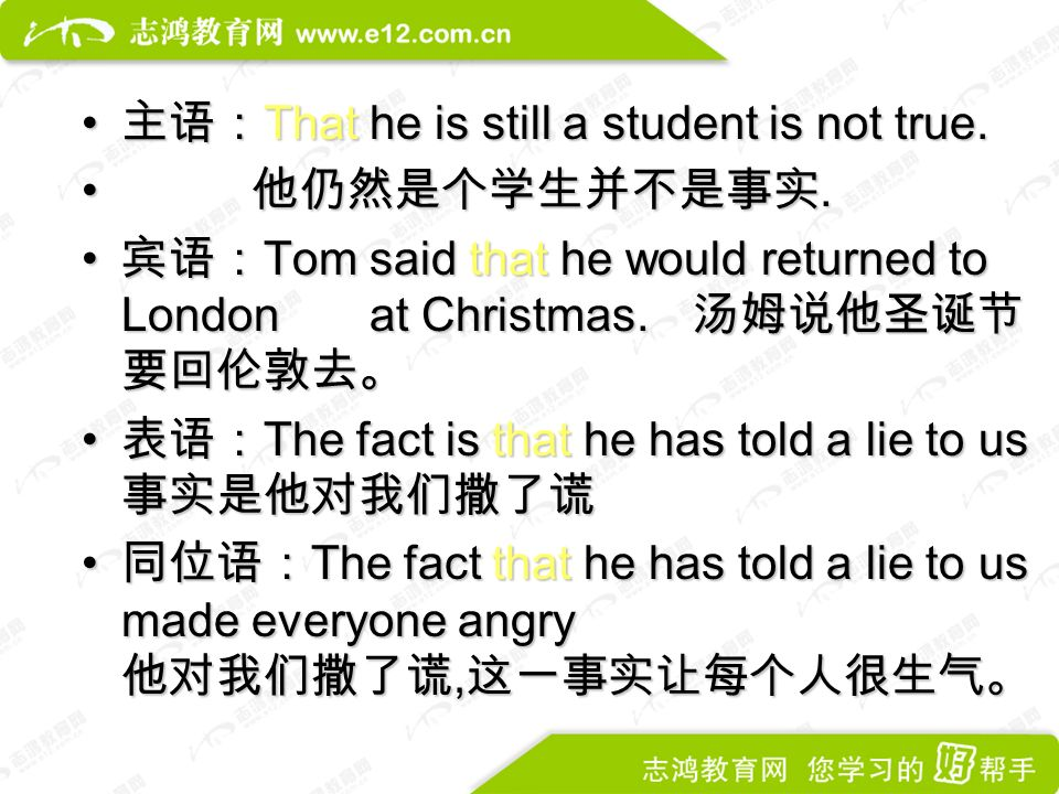 主语: That he is still a student is not true. 主语: That he is still a student is not true.