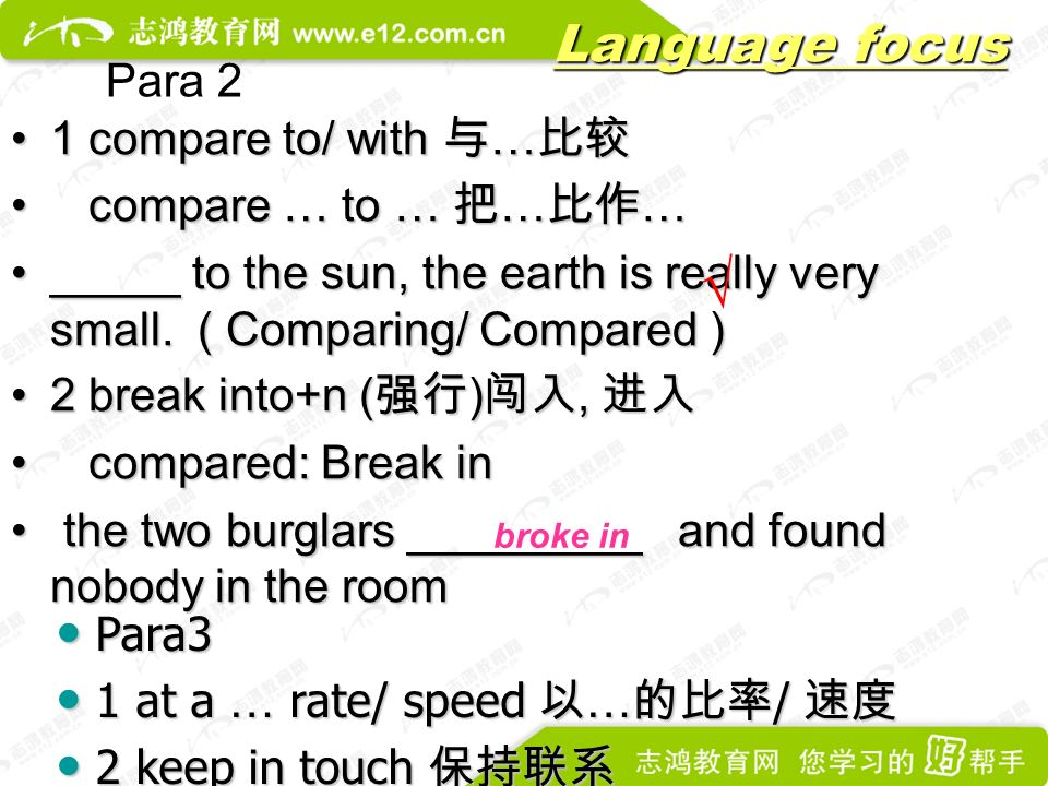 1 compare to/ with 与 … 比较1 compare to/ with 与 … 比较 compare … to … 把 … 比作 … compare … to … 把 … 比作 … _____ to the sun, the earth is really very small.