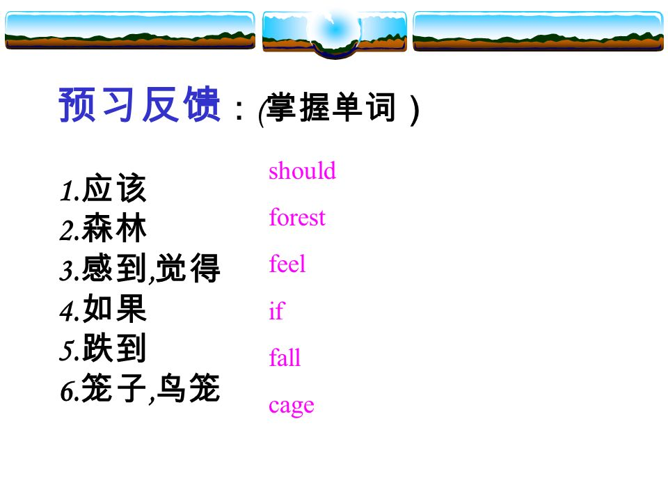 Children's folk rhymes 学习目标 1. 掌握单词: should, forest feel, if,fall,cage.