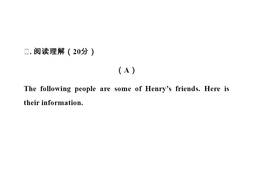 Ⅳ. 阅读理解( 20 分) ( A ) The following people are some of Henry's friends. Here is their information.