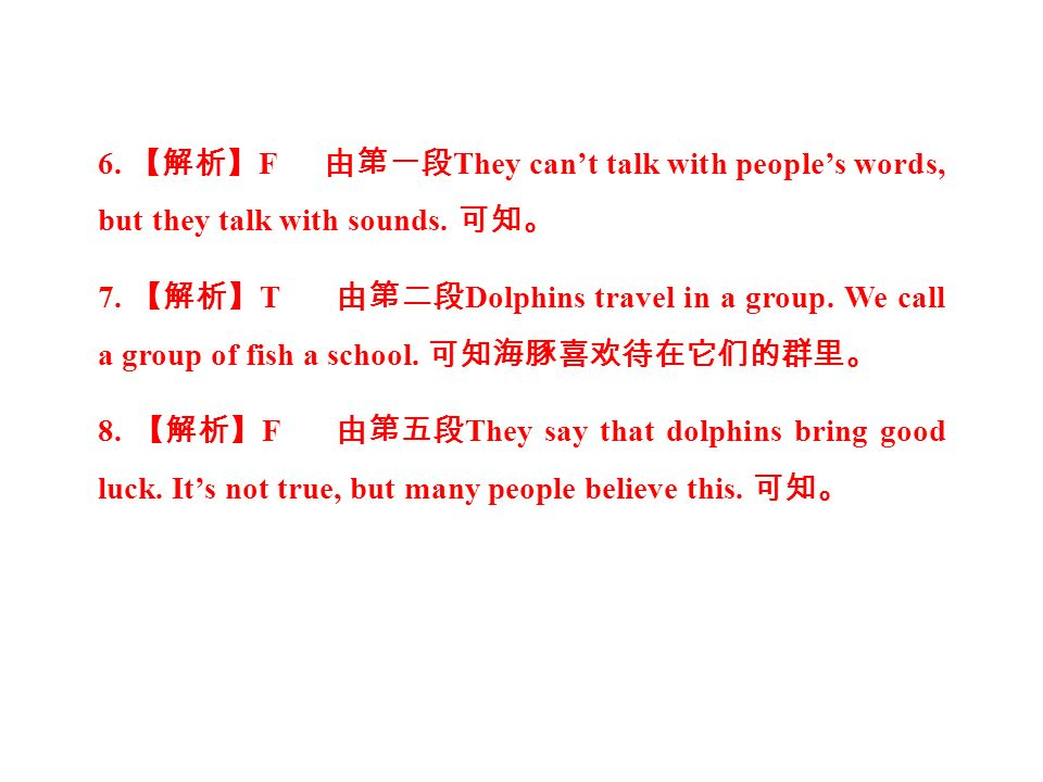 6. 【解析】 F 由第一段 They can't talk with people's words, but they talk with sounds.