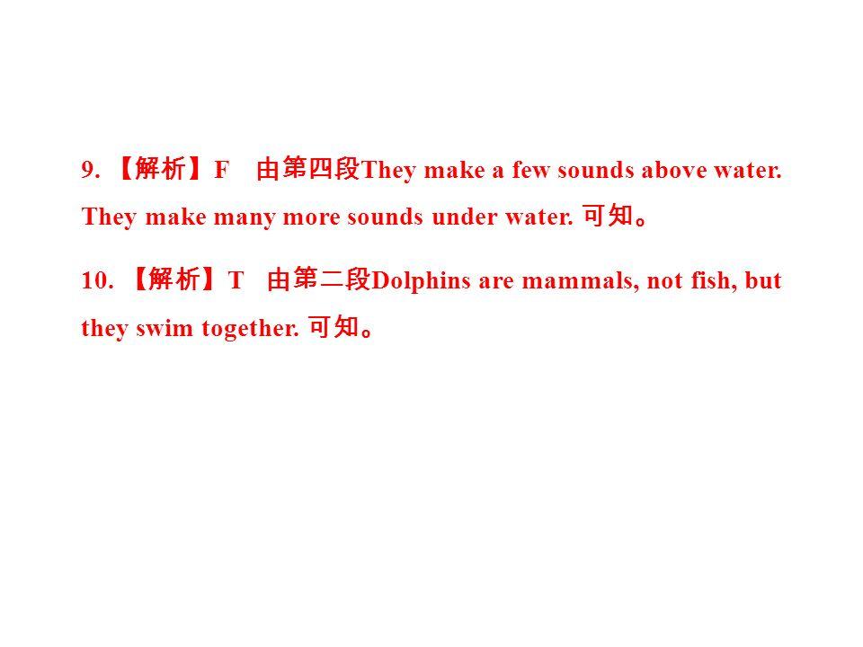 9. 【解析】 F 由第四段 They make a few sounds above water.