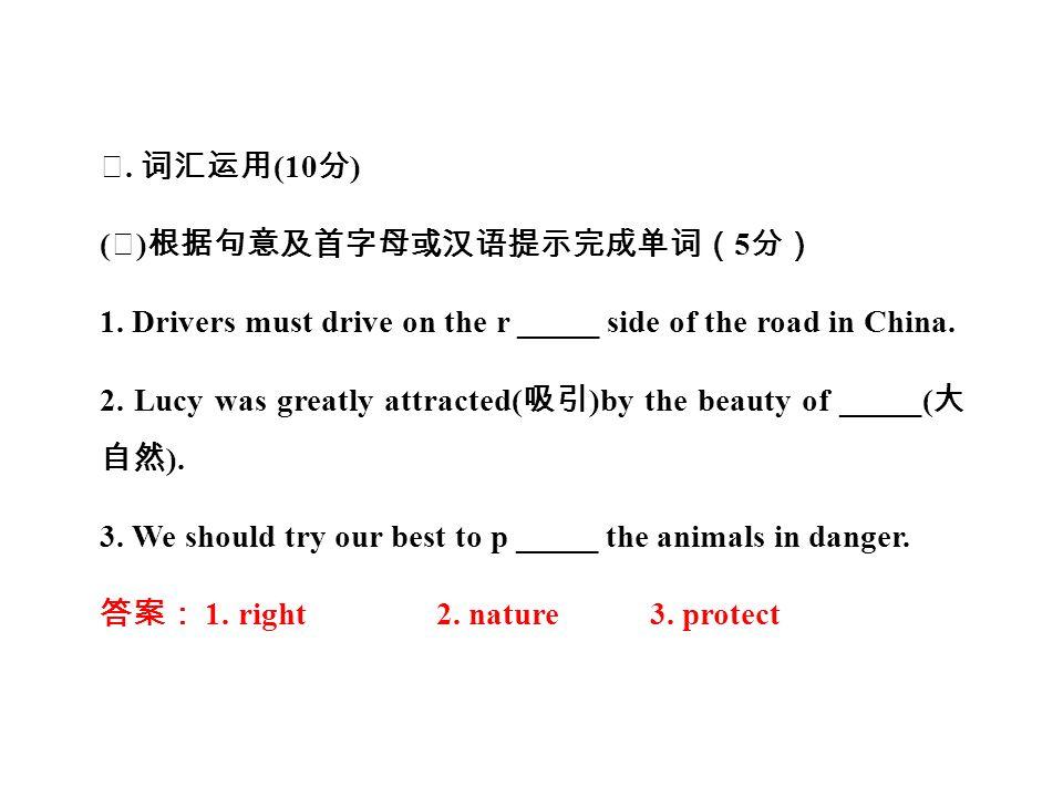 Ⅵ. 词汇运用 (10 分 ) ( Ⅰ ) 根据句意及首字母或汉语提示完成单词( 5 分) 1.