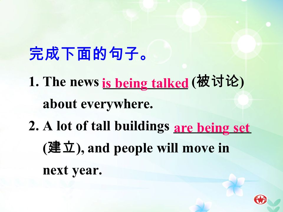 完成下面的句子。 1. The news ____________ ( 被讨论 ) about everywhere.