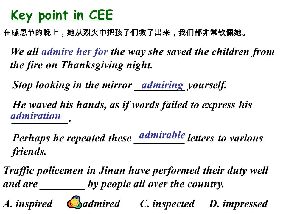 Key point in CEE 在感恩节的晚上,她从烈火中把孩子们救了出来,我们都非常钦佩她。 We all admire her for the way she saved the children from the fire on Thanksgiving night.