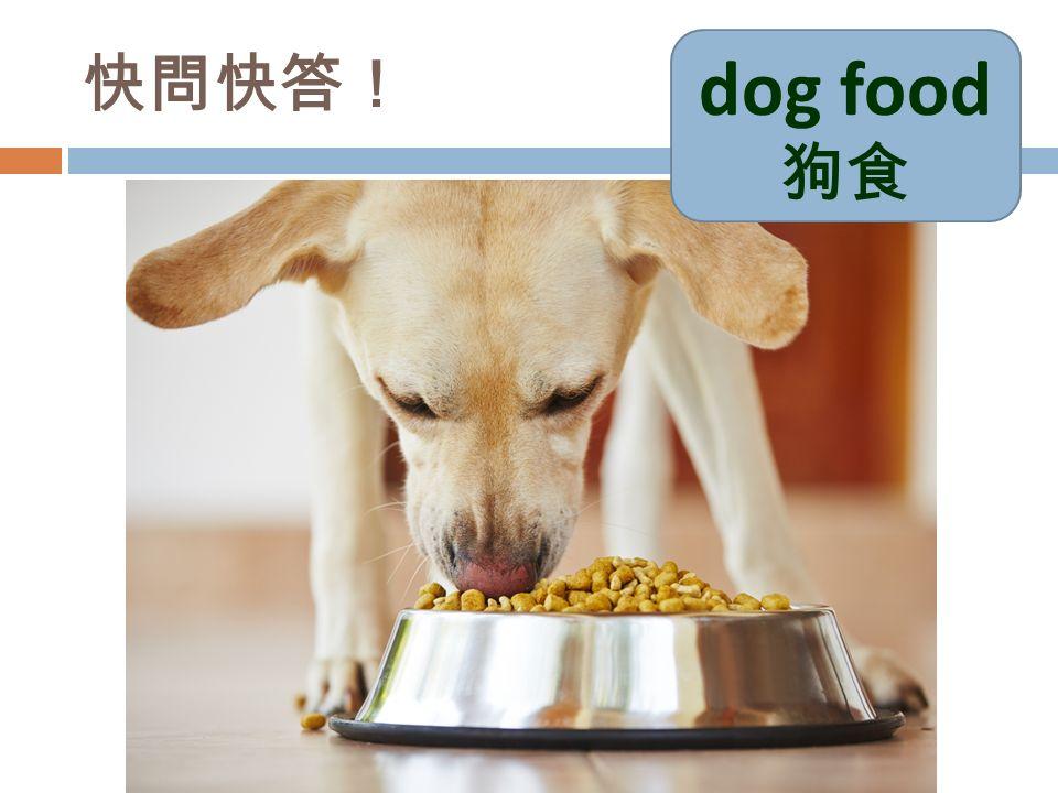 dog food 狗食