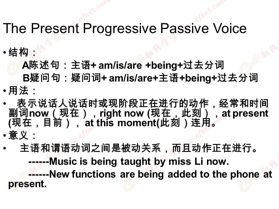 Grammar The Present Progressive Passive Voice