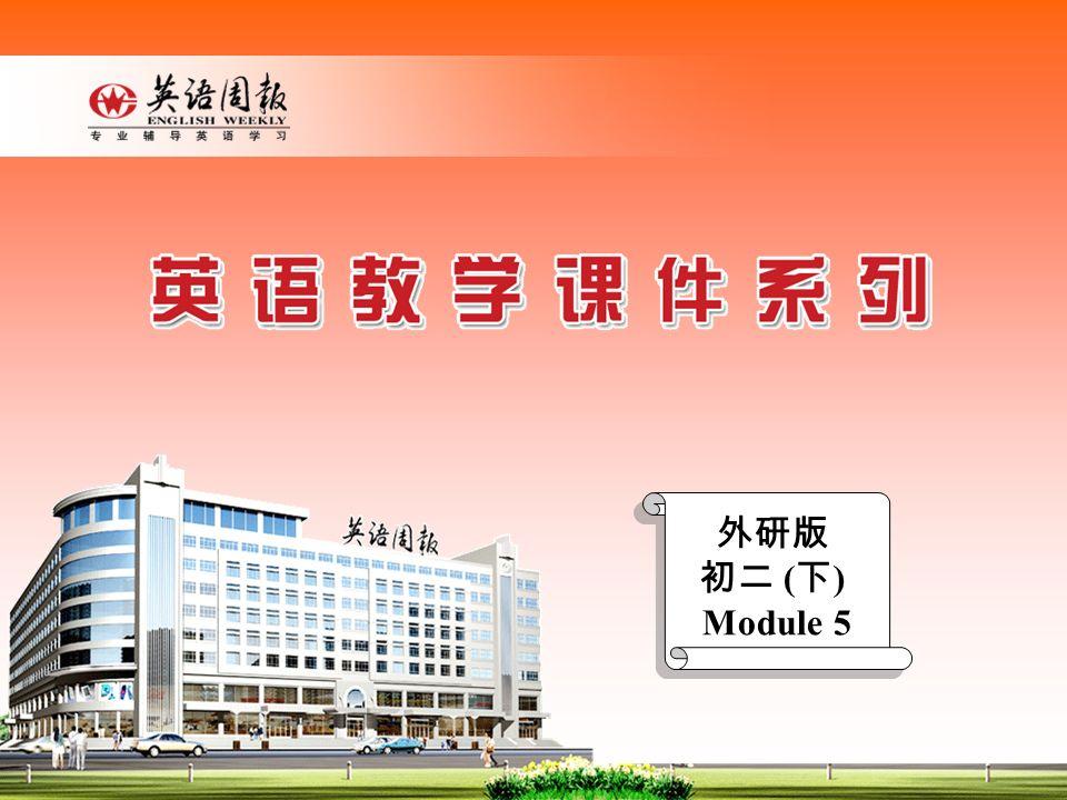 外研版 初二 ( 下 ) Module 5