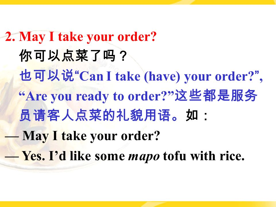 2. May I take your order.
