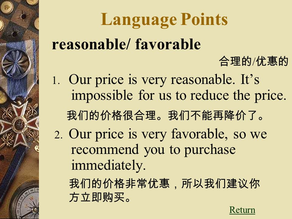 Language Points reasonable/ favorable 合理的 / 优惠的 1.