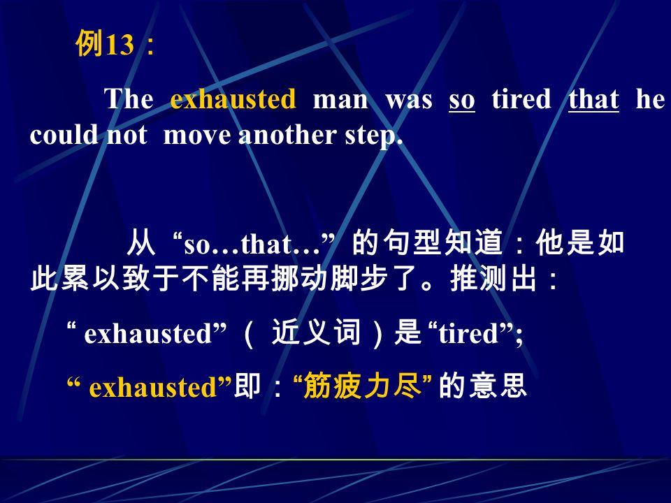 例 13 : The exhausted man was so tired that he could not move another step.