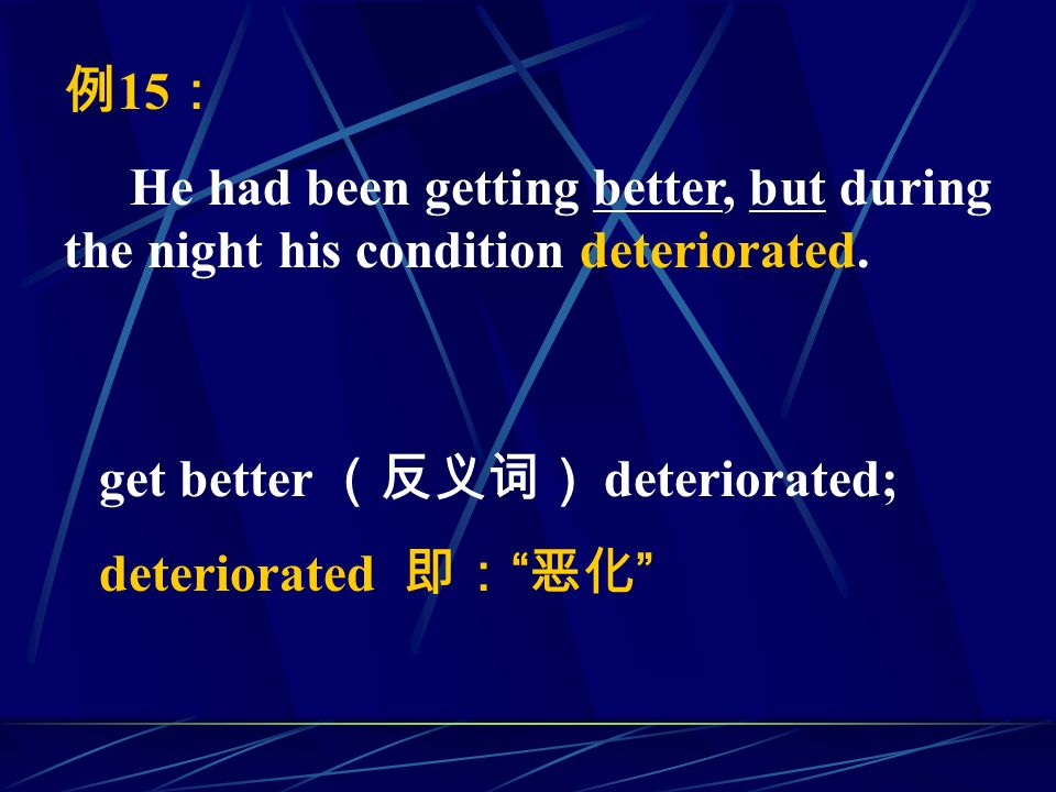 例 15 : He had been getting better, but during the night his condition deteriorated.