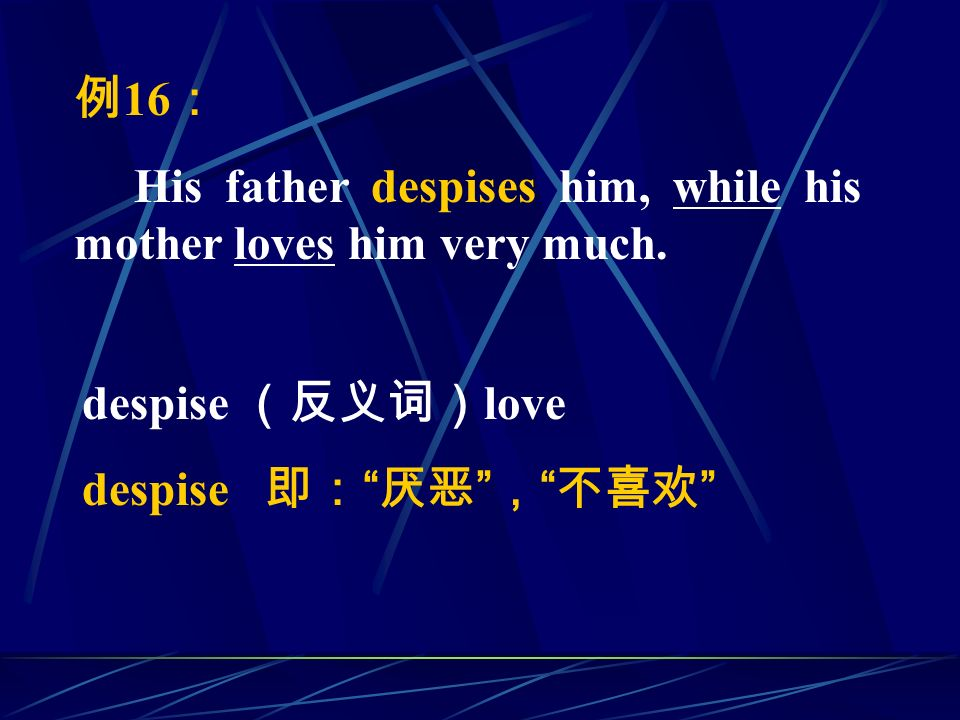 例 16 : His father despises him, while his mother loves him very much.