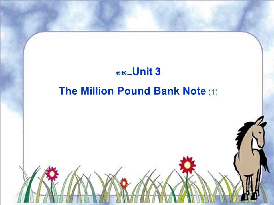 必修三 Unit 3 The Million Pound Bank Note (1)