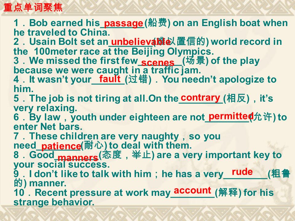 1 . Bob earned his________( 船费 ) on an English boat when he traveled to China.