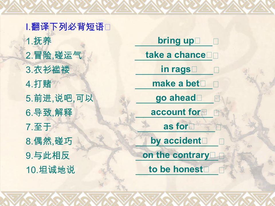 I. 翻译下列必背短语 1. 抚养 _______________ 2. 冒险, 碰运气 _______________ 3.