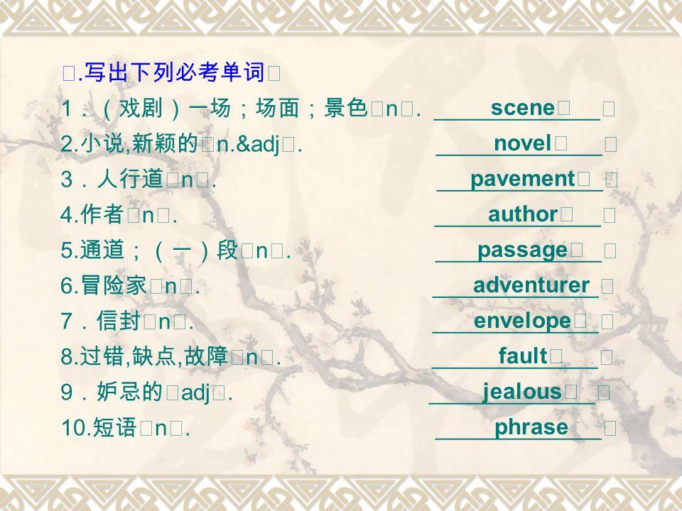 Ⅰ. 写出下列必考单词 1 .(戏剧)一场;场面;景色 n. _____________ 2. 小说, 新颖的 n.&adj.