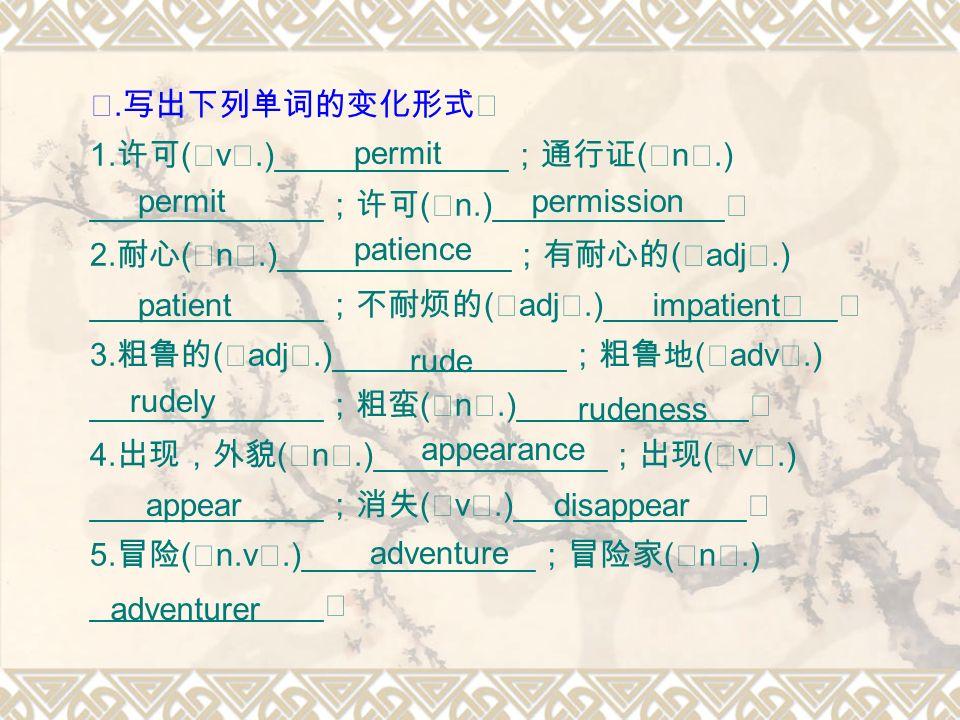 Ⅱ. 写出下列单词的变化形式 1. 许可 (v.)_____________ ;通行证 (n.) _____________ ;许可 (n.)_____________ 2.