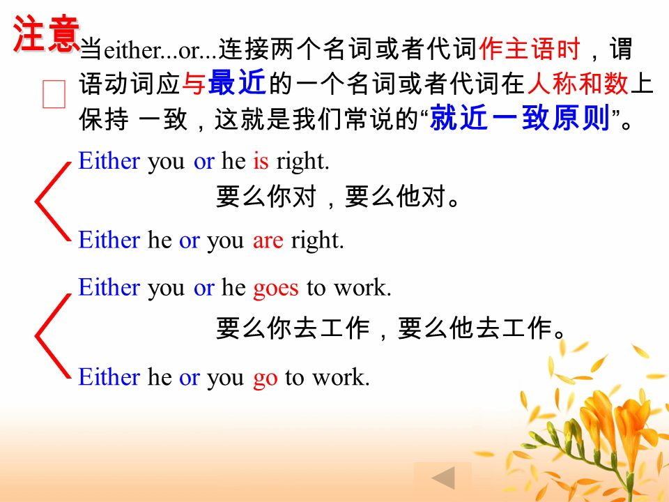 当 either...or...