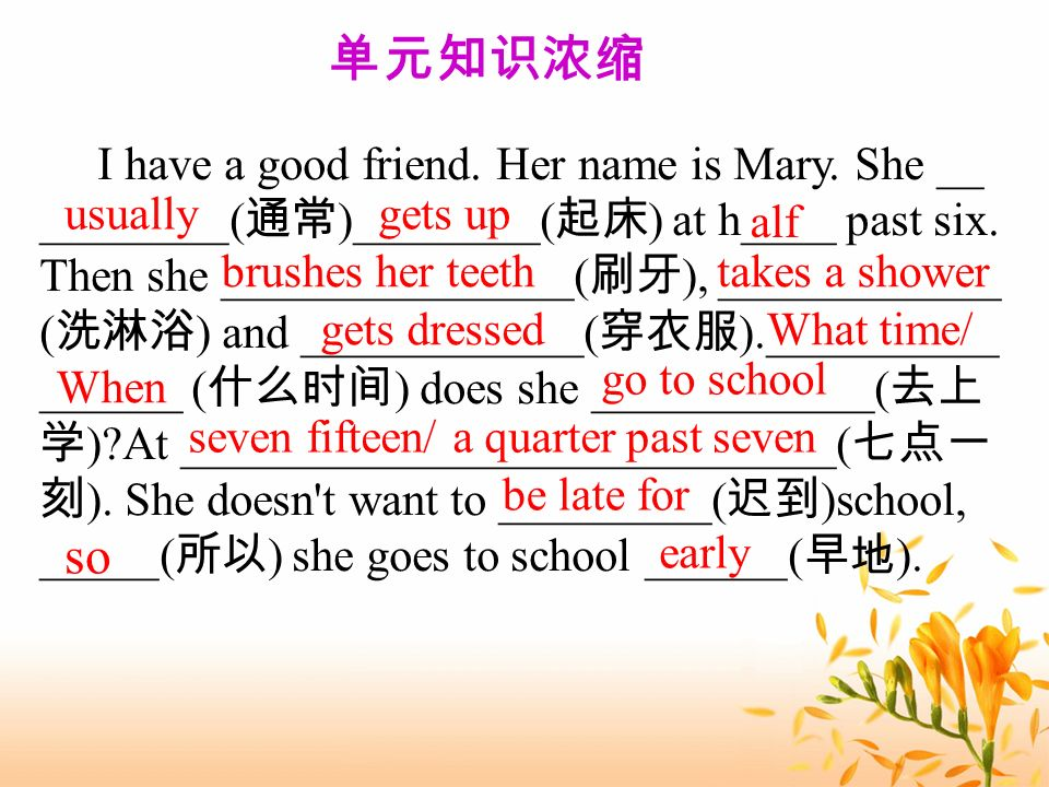 I have a good friend. Her name is Mary. She __ ________( 通常 )________( 起床 ) at h____ past six.