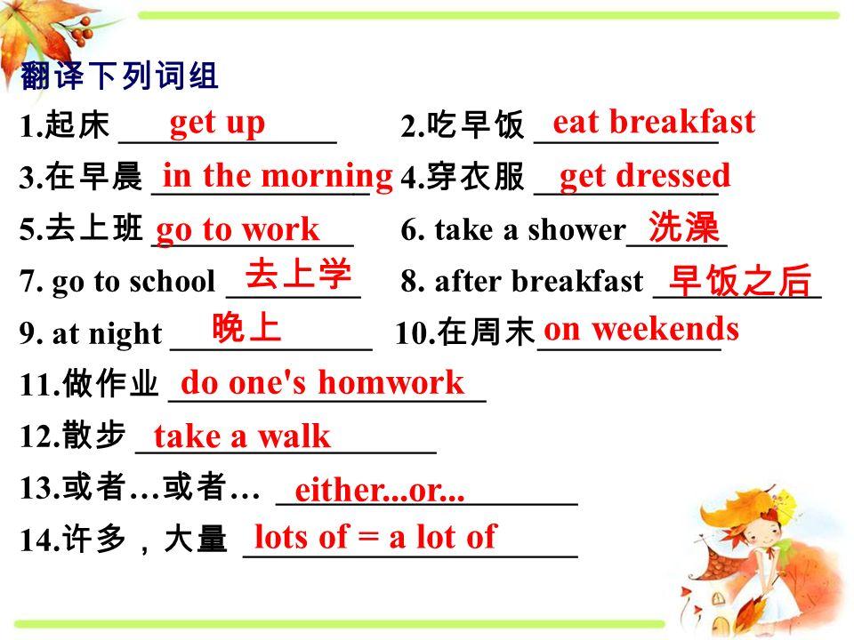 翻译下列词组 1. 起床 _____________ 2. 吃早饭 ___________ 3.