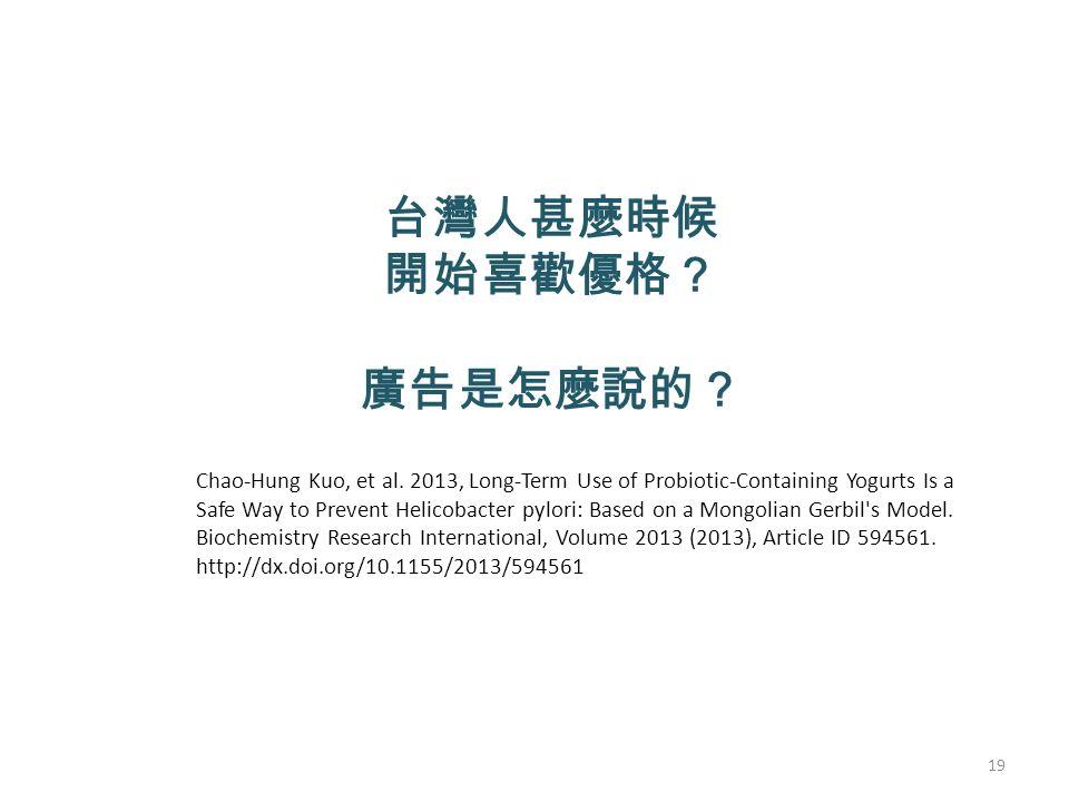 台灣人甚麼時候 開始喜歡優格? 廣告是怎麼說的? 19 Chao-Hung Kuo, et al.