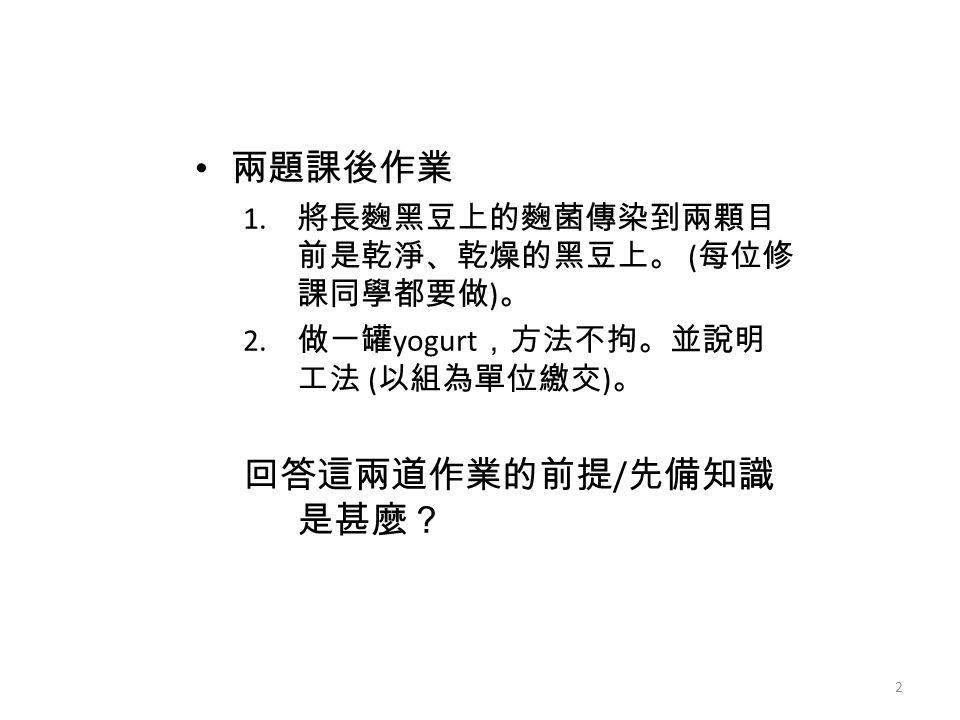 兩題課後作業 1. 將長麴黑豆上的麴菌傳染到兩顆目 前是乾淨、乾燥的黑豆上。 ( 每位修 課同學都要做 ) 。 2.
