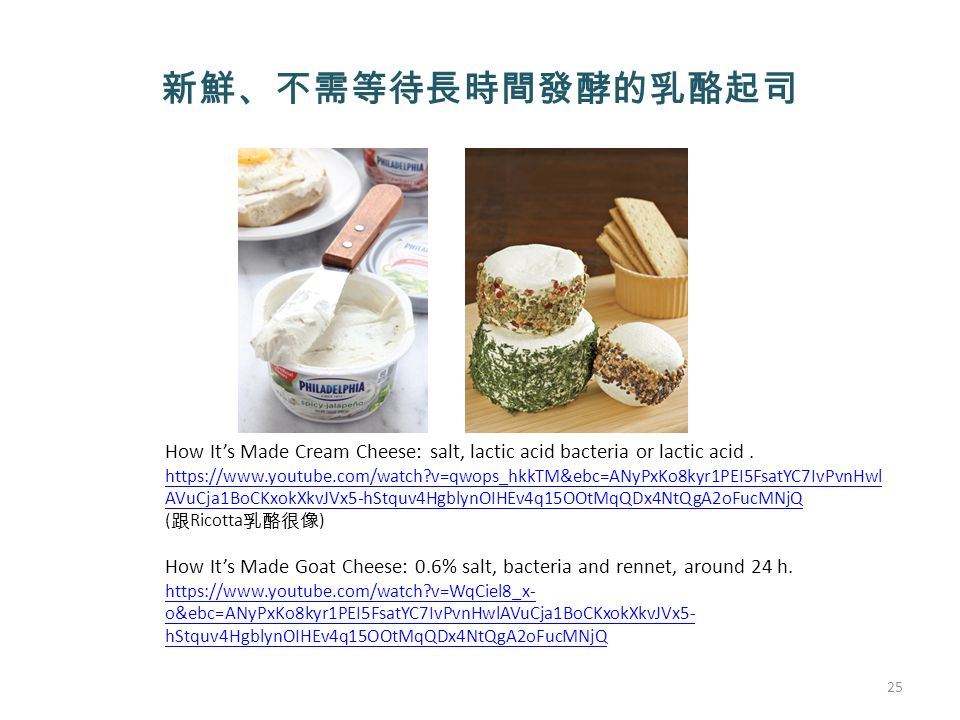 新鮮、不需等待長時間發酵的乳酪起司 How It's Made Cream Cheese: salt, lactic acid bacteria or lactic acid.