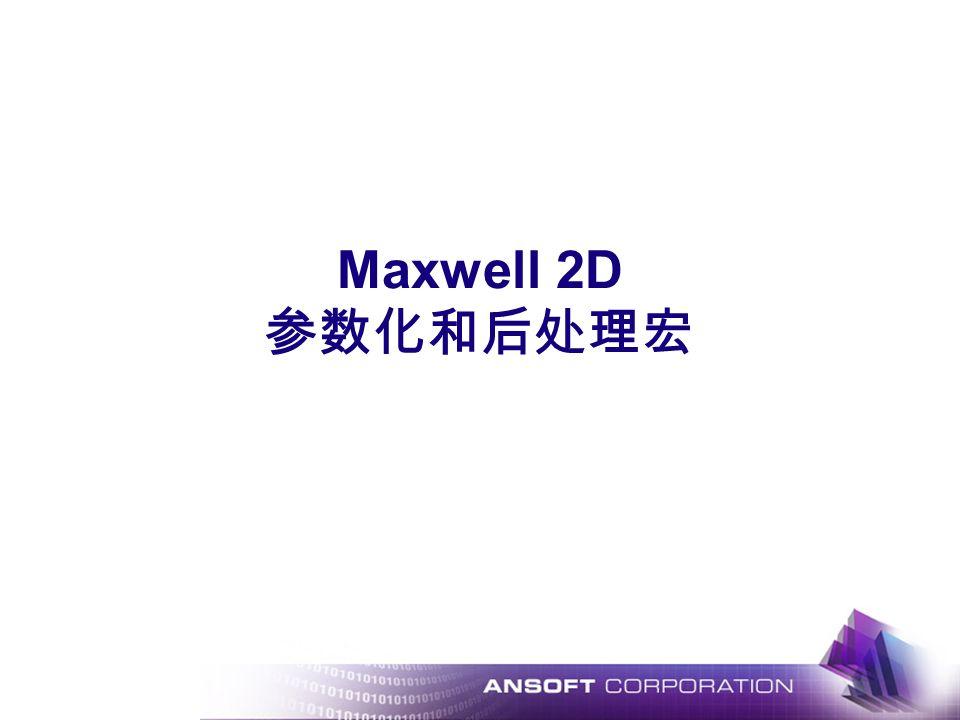 Maxwell 2D 参数化和后处理宏