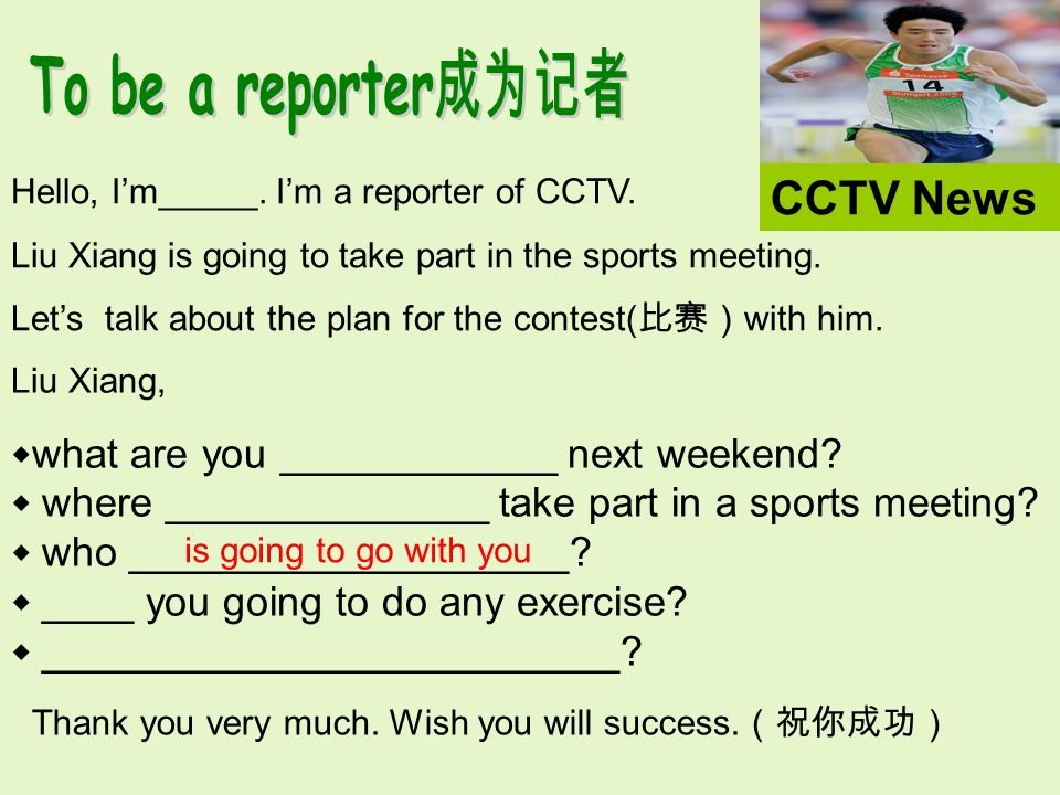 CCTV News Liu Xiang is a famous star. He is very busy.