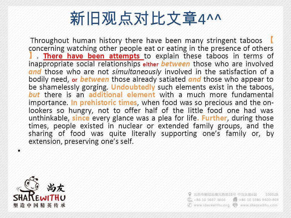 新旧观点对比文章 4^^ Throughout human history there have been many stringent taboos 【 concerning watching other people eat or eating in the presence of others 】.