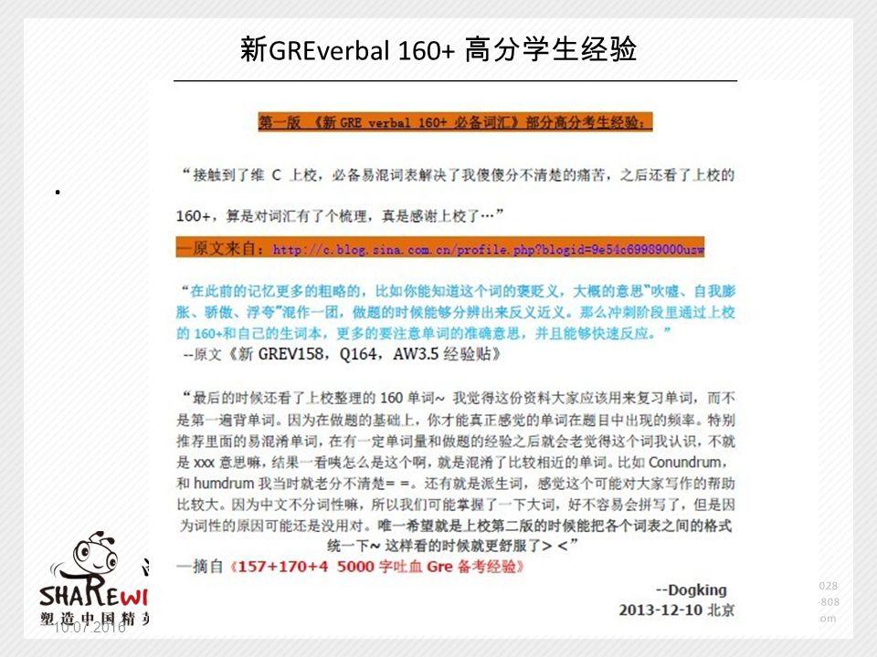 10.07.2016 新 GREverbal 160+ 高分学生经验.
