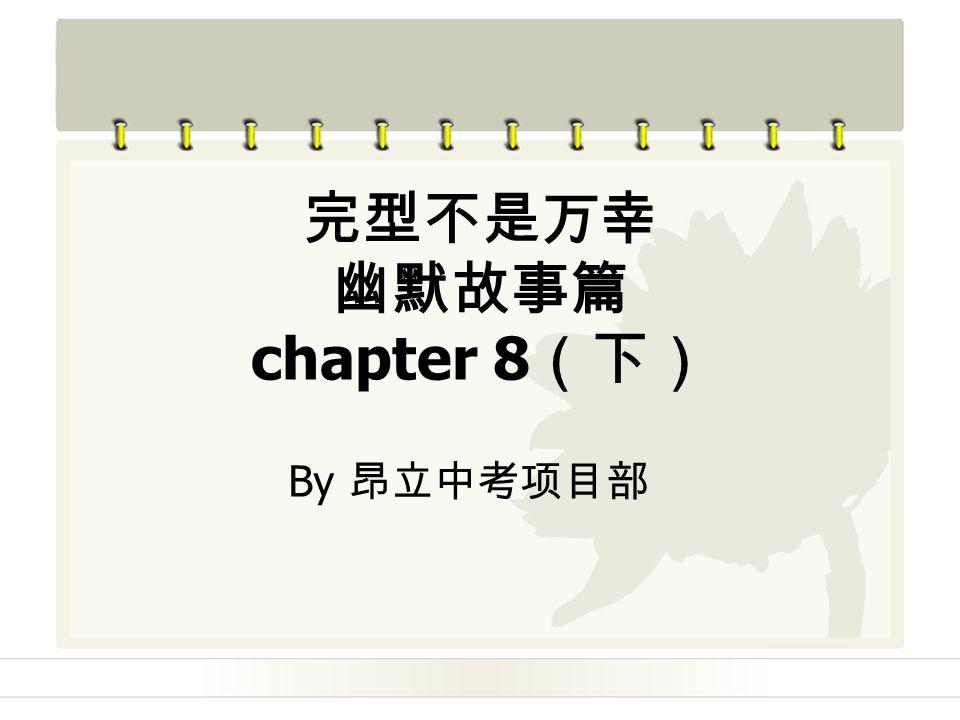 完型不是万幸 幽默故事篇 chapter 8 (下) By 昂立中考项目部