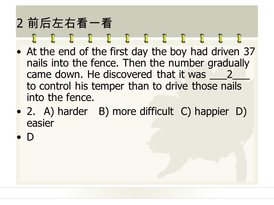 2 前后左右看一看 At the end of the first day the boy had driven 37 nails into the fence.
