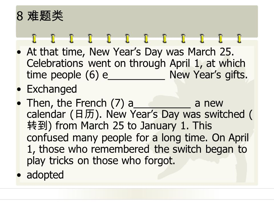 8 难题类 At that time, New Year's Day was March 25.