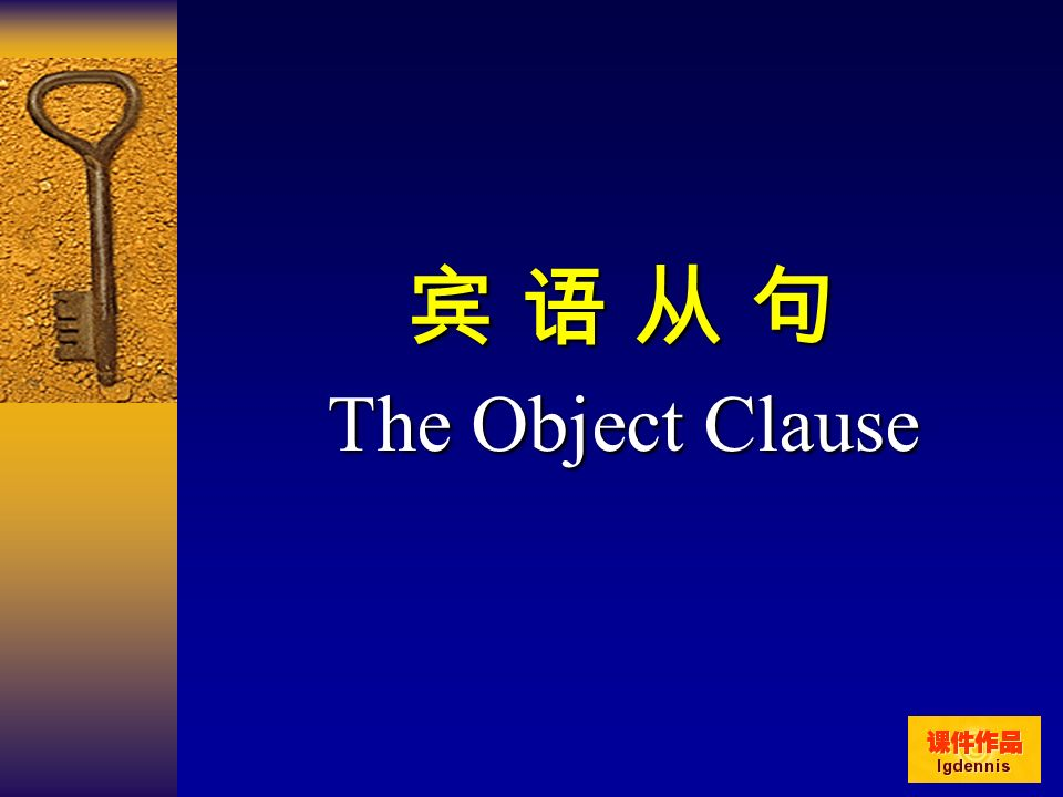 宾 语 从 句 The Object Clause
